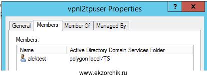 В домене создаю группу vpnl2tpuser и в нее помещаю те учетные записи