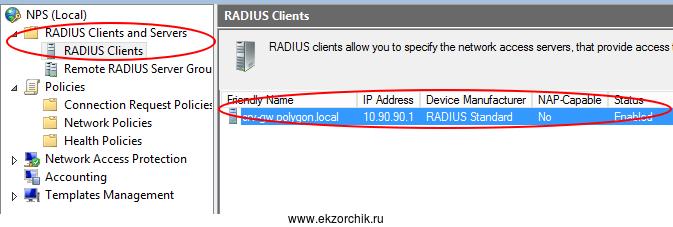 Обозначаю кто может подключаться к RADIUS сервису