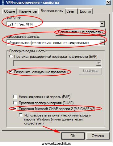 Настройки подключения к VPN на клиентской станции под управлением Windows 7 SP1 Pro x64