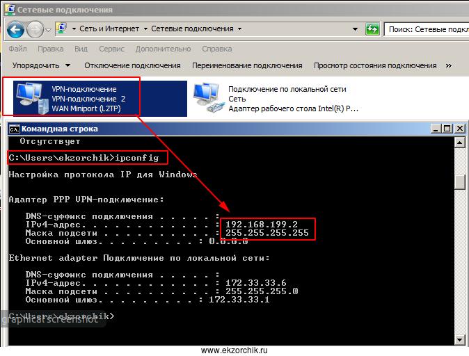 Подключился через VPN к сети офиса посредством доменной авторизации