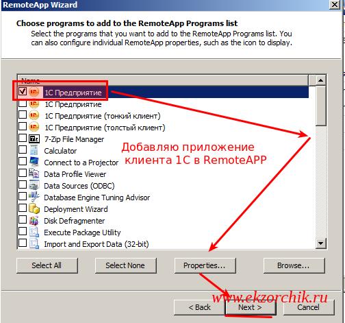 Выбираю приложение которое будет работать через RemoteAPP