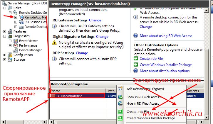 RemoteApp приложение можно распространять, как через rdp &.msi файлы