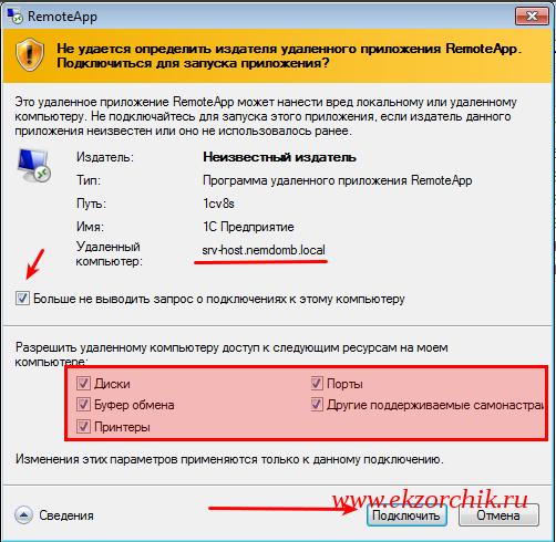 Запускаю приложение RemoteAPP установленное на рабочей станции