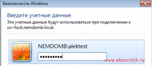 Авторизуюсь на терминальном сервере