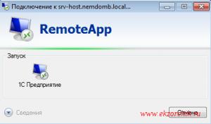 Идет подключение к приложению RemoteAPP