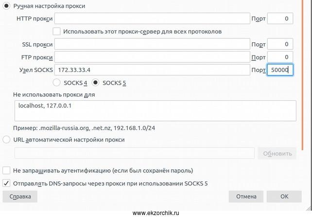 Отправлять DNS-запросы через прокси при использовании SOCKS 5: отмечаю галочкой