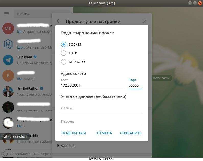 Прописываю настройки IP адреса и порта в настройках мессенджера Telegram на использование собственного Socks 5.