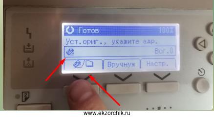 Режим сканирования выбираем почта