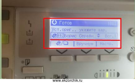 После чего на экране отображается выбор выбранный адресат