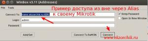 Подключение к сервисам за Mikrotik посредством созданного поддомена Вашего домена