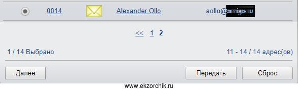 Отправка сканируемого домента на основе статичной адресной книги привязывается к клавише