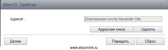 """Ключ = выбранный адрес из """"Адресной книги"""""""