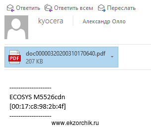 """Письмо отправленное на почту с МФУ по нажатию """"Сканировать"""" - цифровая клавиша"""