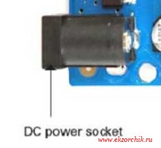 разъем: (DC power socket) на плате Arduino UNO R3