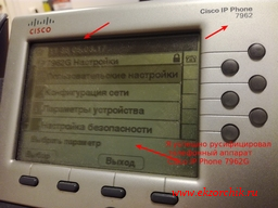 Как русифицировать телефонный аппарат Cisco IP Phone 7962G