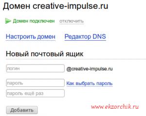 Домен @creative-impulse.ru успешно подключен к Yandex-почта для домена
