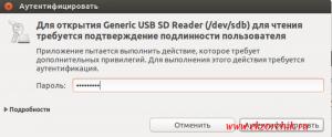 Указываю пароль от root пользователя