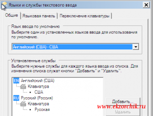 Настройки используемых языков в системе: RUS & US