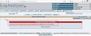 Ошибка открытия таблицы SystemEvents из базы dbsyslog