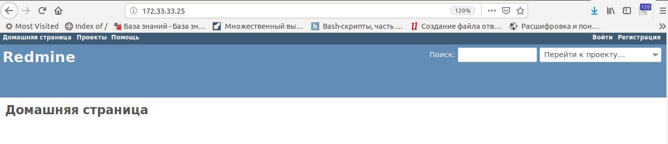 Домашняя страница Redmine версии 3.4.4