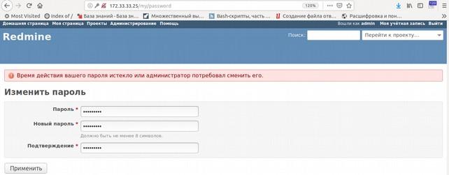 Задаю новый пароль на сброшенную учетную запись admin