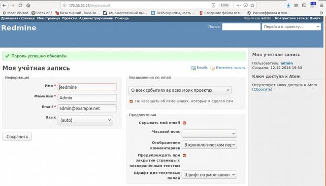 После установки нового пароля - я успешно авторизован в Redmine