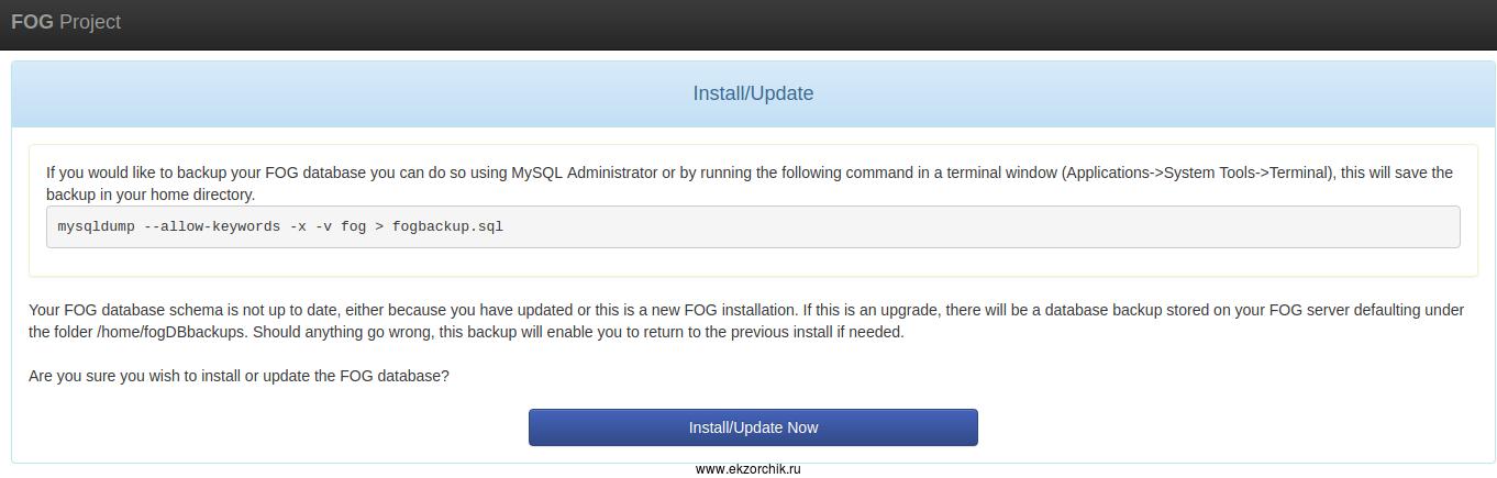 Устанавливаю FOG Management на Ubuntu 18.04 Server
