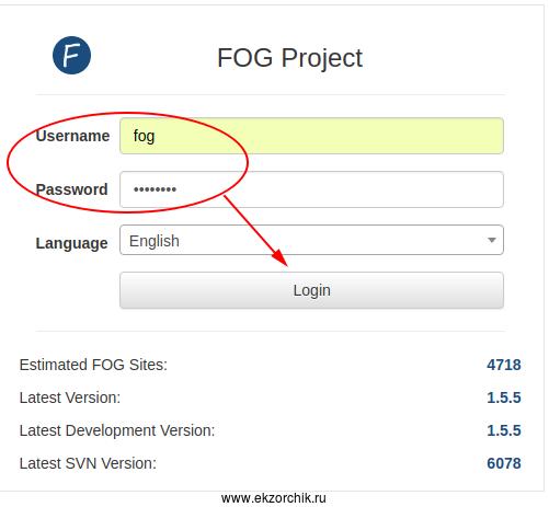 Авторизуюсь в системе FOG с дефолтными аутентификационными данными