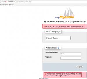 При входе в phpmyadmin получаю ошибку: #1698 — Access denied for user 'root'@'localhost'