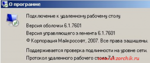 Информация о RDP версии протокола на Windows 7