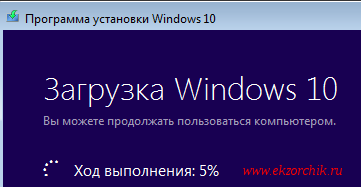 Мастер загружает дистрибутив Windows 10