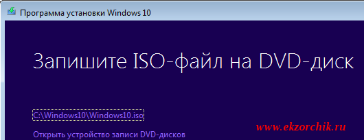 Загрузка Windows 10 успешно завершена