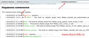 Как восстановить удаленную страницу в DokuWiki
