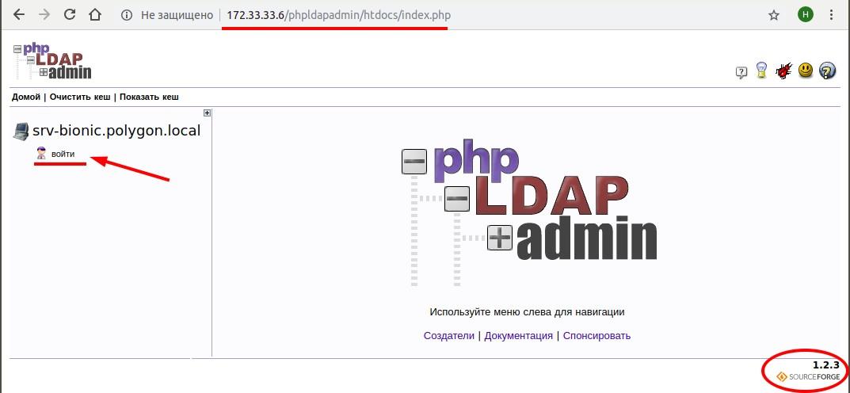 Стартовая страница управления OpenLDAP имя которой PHPLDAPADMIN
