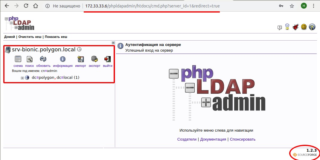 Вход в домен polygon.local на OpenLDAP выполнен успешно.