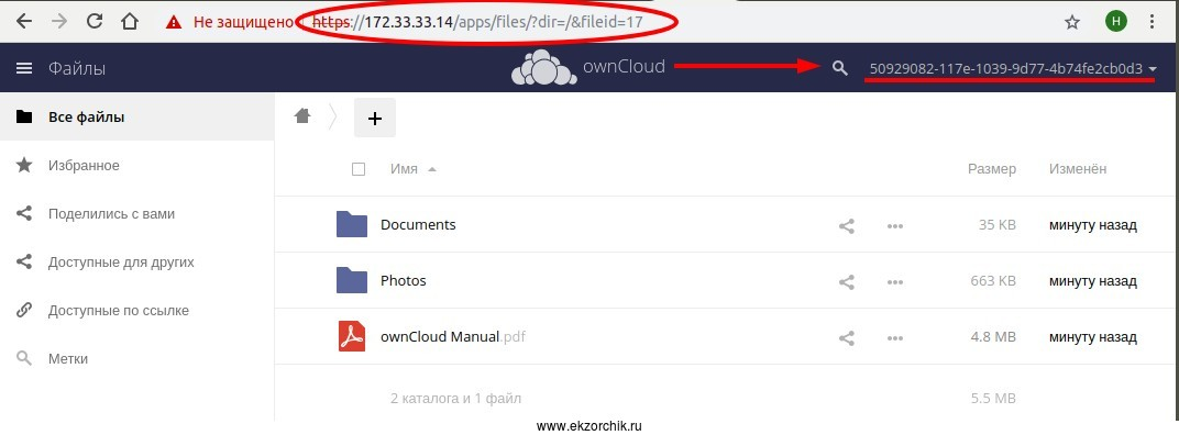 Авторизация с помощью учетной записи OpenLDAP - успешна