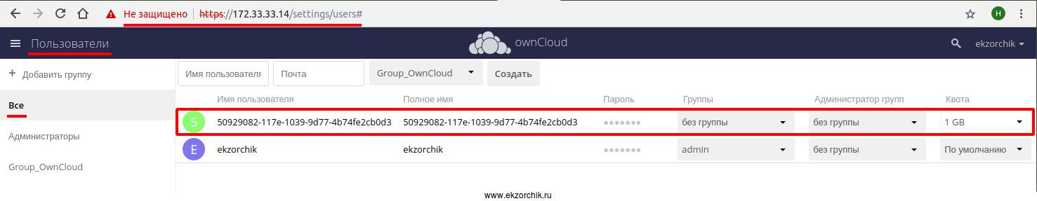 В списке всех пользователей OwnCloud также значится UUID OpenLDAP сервиса