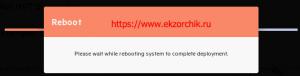 Сервер будет перезагружен, а установка продолжится после загрузки