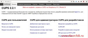 Сервис CUPS успешно установлен на Raspbian Jessie
