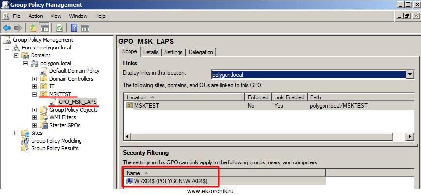 Групповая политика LAPS на компьютеры домена