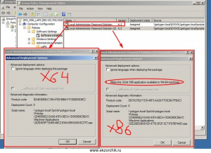 Установка LAPS агента через GPO в зависимости от архитектуры: либо x64, либо x86