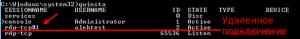 Листинг всех соединений с терминальным сервером