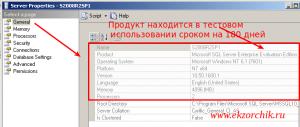 Проверяю лицензионность SQL Server 2008 R2