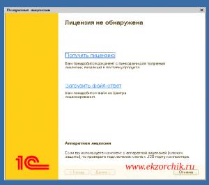 Лицензия не обнаружена при подключении к кластеру 1С