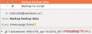 Backup & RSC файлы отправились и на FTP и на почту