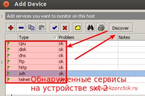 Опрашиваю добавленное устройство на предмет наличия сервисов на нем