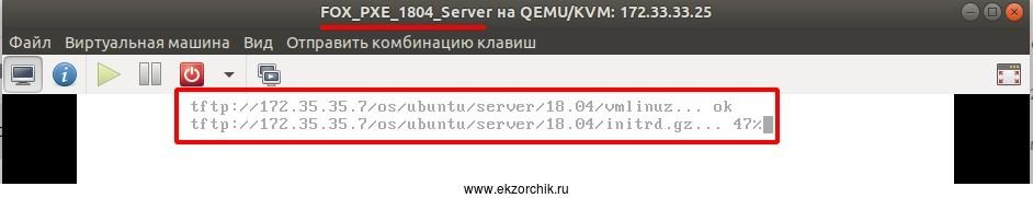 Меню загрузки Ubuntu 18 04 Server в FOG Management