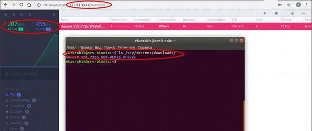 Скачивание Torrent идет, файл сохраняется по адресу указанному в настройках