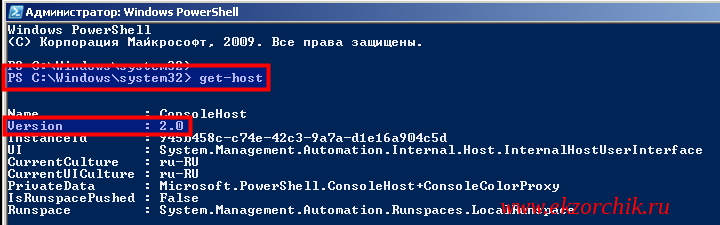 В дефолтной установке Windows 7 Pro пакет PowerShell только версии 2.0