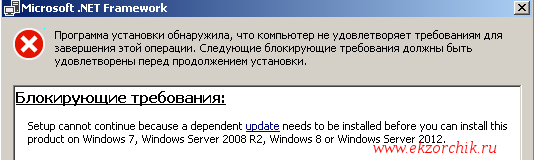 Ошибка установки .NET Framework 4.7 on Windows 7 Pro x86